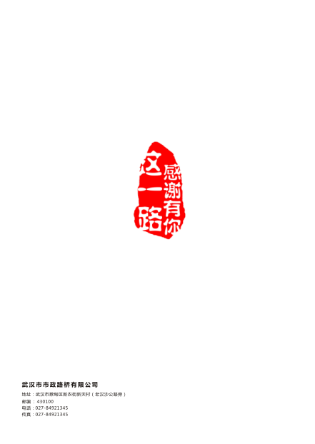 logo logo 标志 设计 矢量 矢量图 素材 图标 441_622 竖版 竖屏