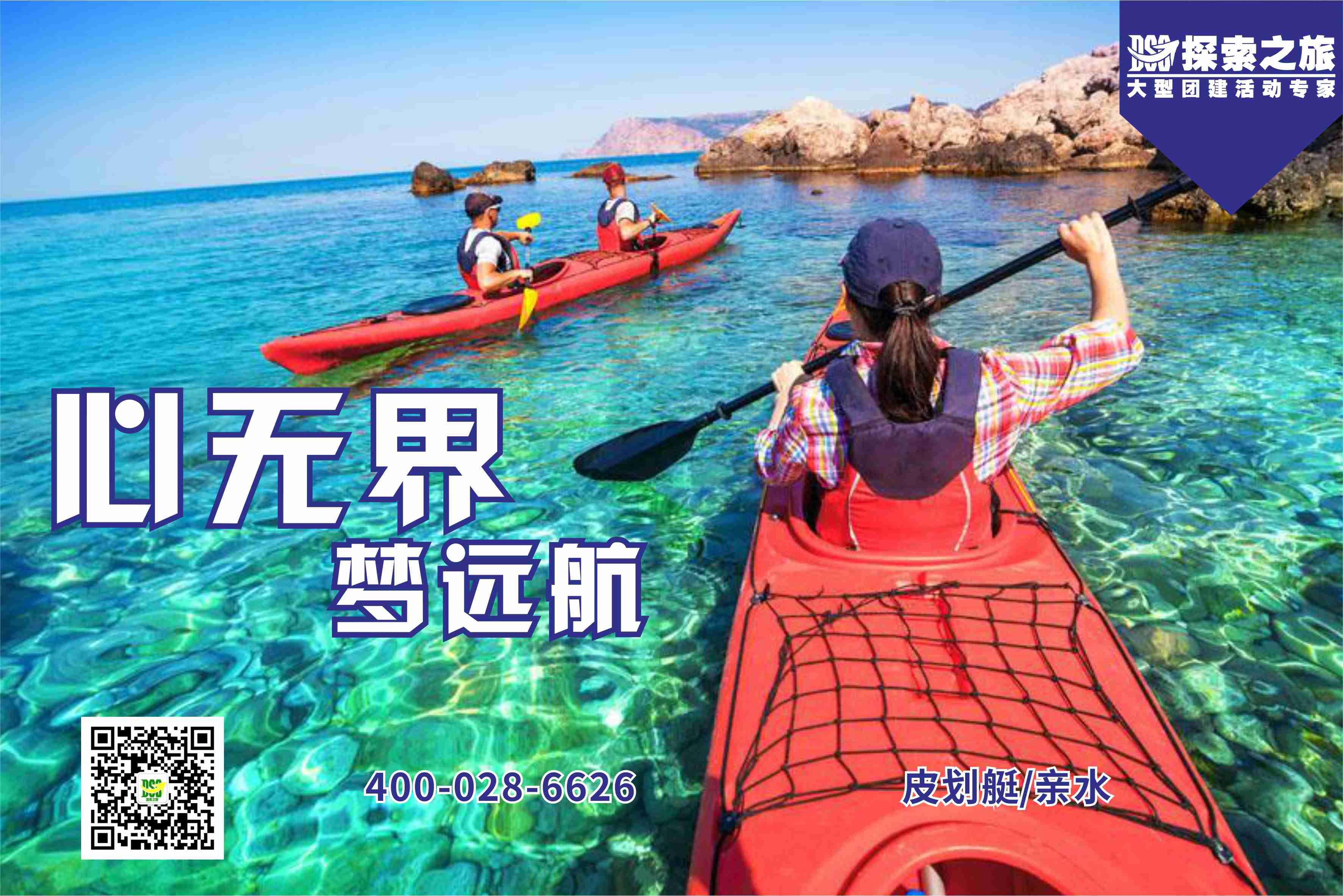 【水上适合项目】一日游皮划艇大赛游戏皮划艇玩的拓展图片