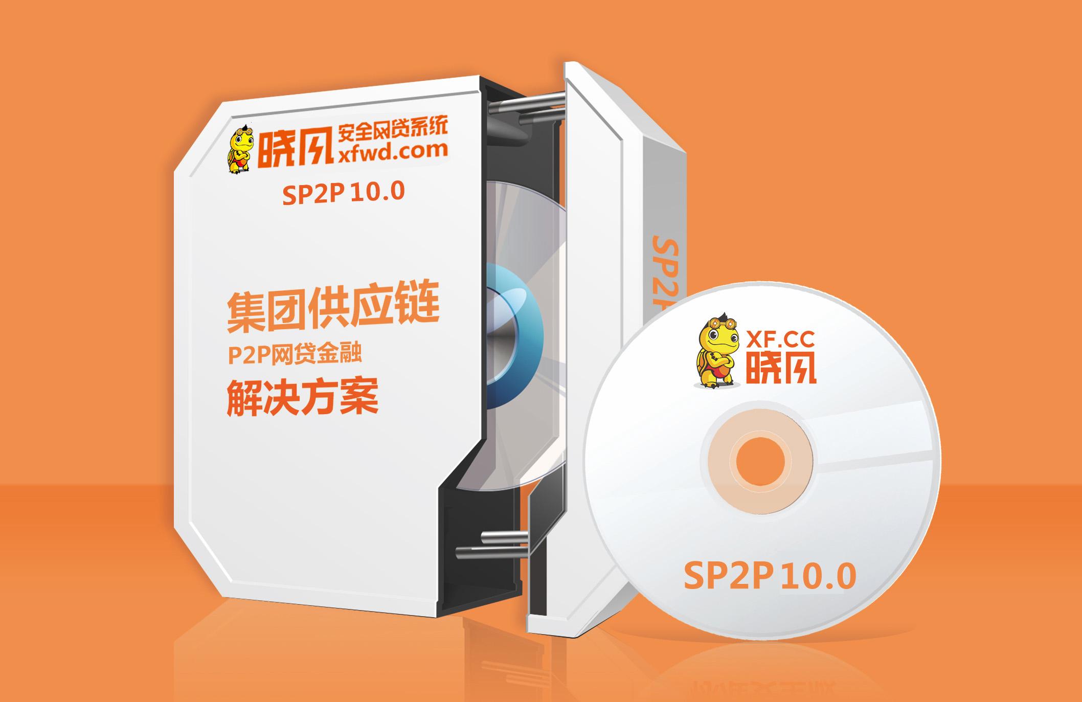 集团供应链P2P网贷金融解决方案