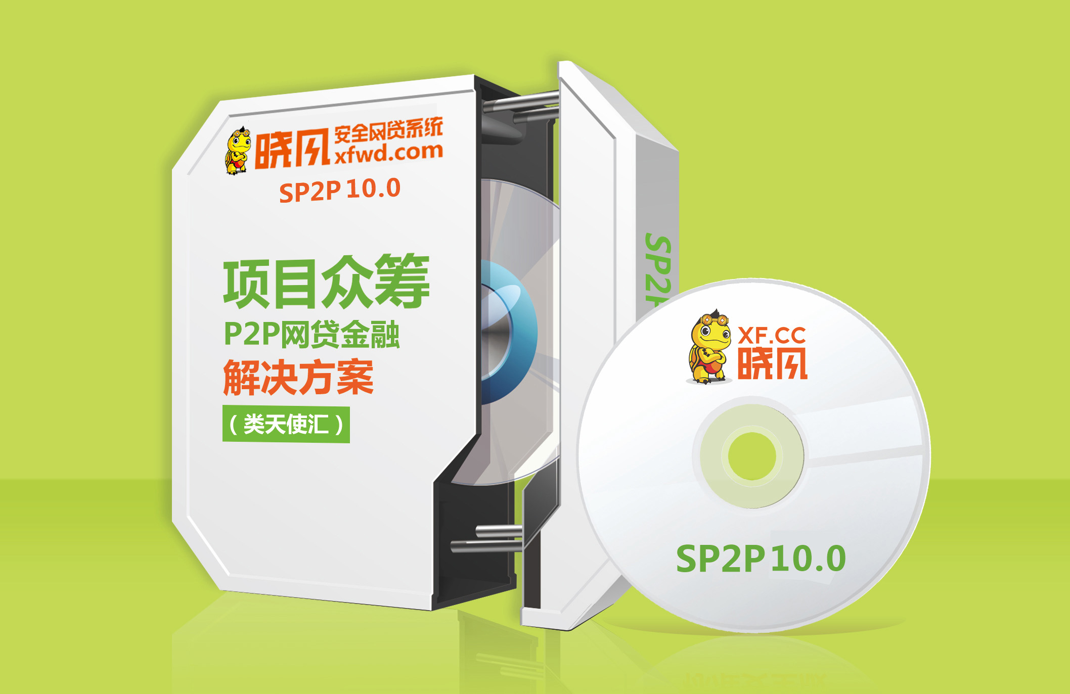 项目众筹P2P网贷金融解决方案(类天使汇)