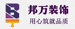 四川邦万建筑装饰工程有限公司