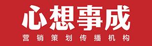 广州心想事成广告有限公司