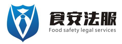 深圳食品企业律师,食安法律服务有限公司