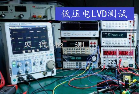 低电压指令(LVD)
