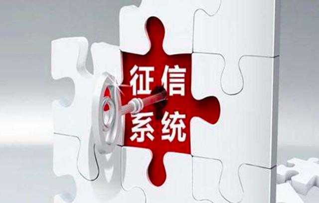 【解读】成立独立的征信机构或成网贷平台征信新出路