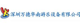 万德游乐-深圳市万德华南游乐设备有限公司