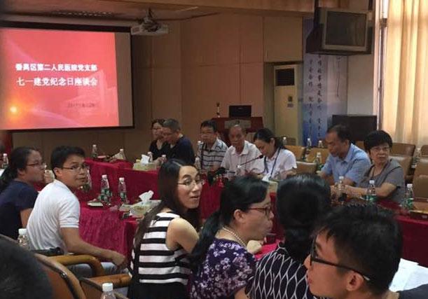 重温历史,共谋医院发展——七一建党纪念日座谈会