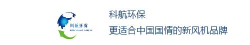 河南科航环保科技有限公司