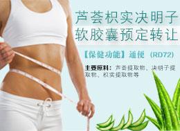 RD72鼎维芬®芦荟枳实决明子软胶囊预定转让产品推荐