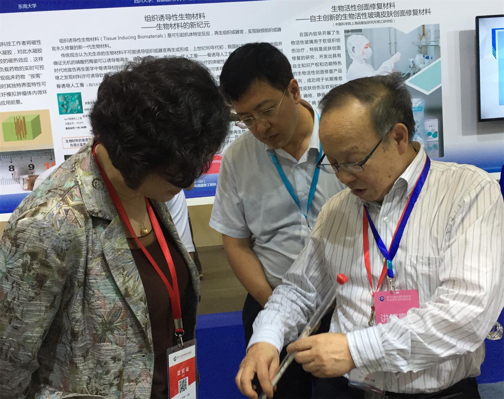 松力人工韧带参加中国科协先进材料展