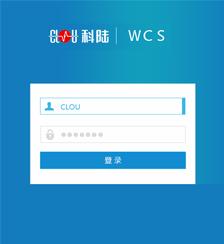 WCS仓储控制系统