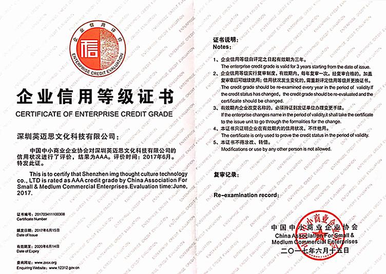中国3A企业信用等级证书