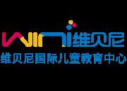 郑州早教机构_维贝尼国际儿童教育中心