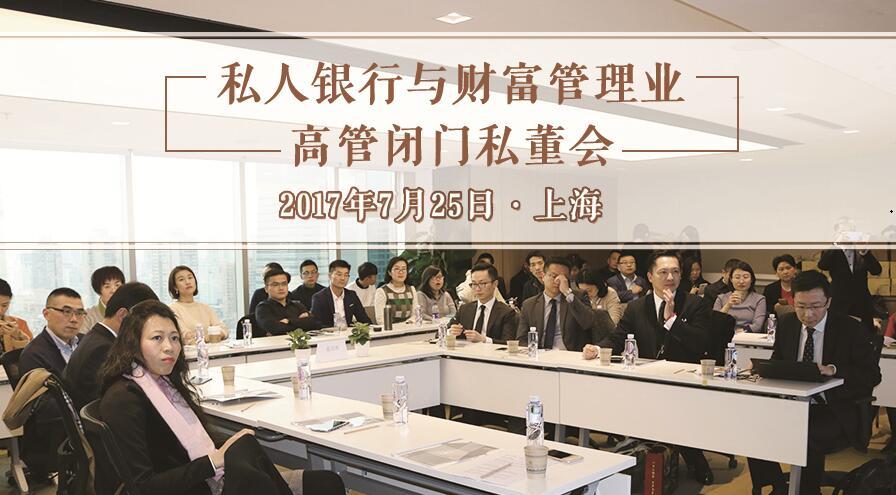 活动报名 | 私人银行与财富管理业高管闭门私董会