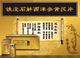 铁皮石斛西洋参黄芪片