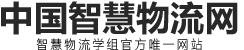 中物协北京物流工程设计院