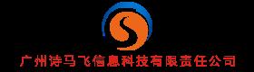 广州诗马飞信息科技有限责任公司