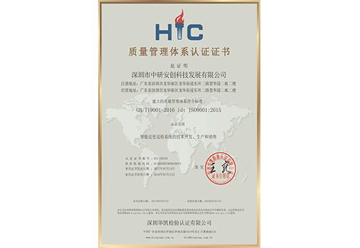 ISO 9001质量认证企业证书