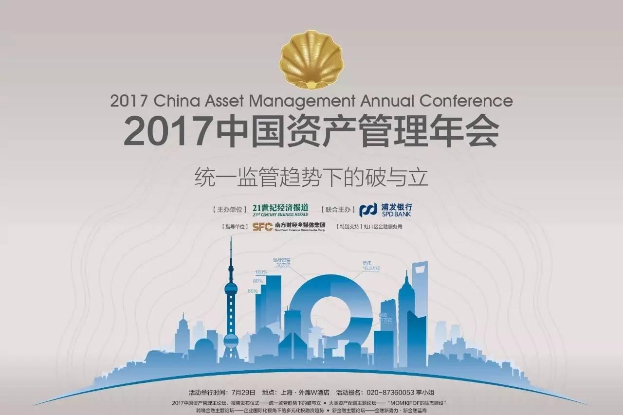 福利 |2017中国资产管理年会7月29日启幕,内附报名链接(手慢无)