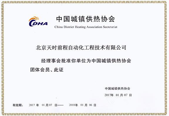 中国城镇供热协会会员