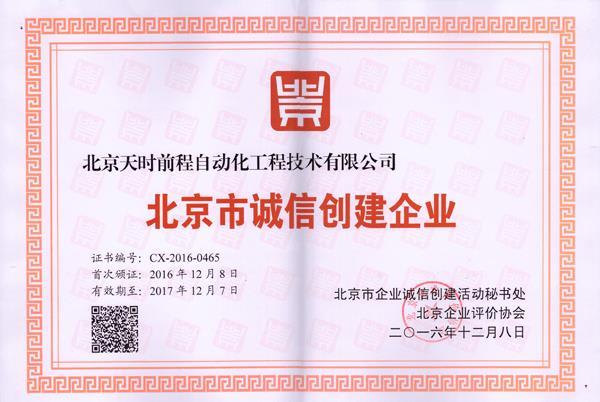 北京市诚信创建企业