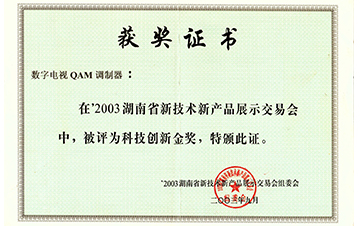 "Digital Television QAM Modulator ""Technology Innovation Gold Prize"""