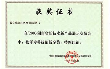 2003年QAM调制器金奖