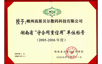 "2005-2006 ""Contract First, Credit First Enterprise"""