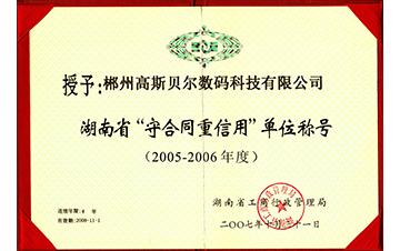 2005-2006年度守合同重信用