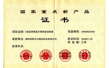 2006国家重点新产品C波段微波介质陶瓷
