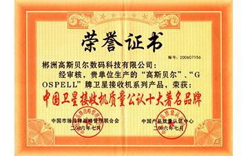 2006中国卫星接收机十大著名品牌