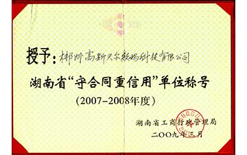 2007-2008年度守合同重信用