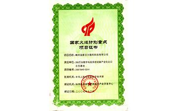 2007国家火炬计划重点项目证书