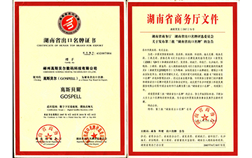 "GOSPELL gains ""Hunan Province Export Famous Brand"""