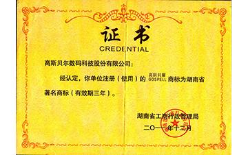 2011 GOSPELL获湖南省著名商标