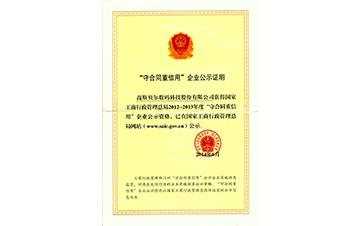 2012-2013年度守合同重信用