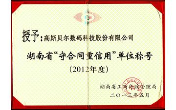 2012年度守合同重信用