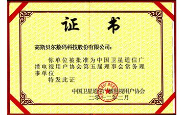 2012卫星通信常务理事单位