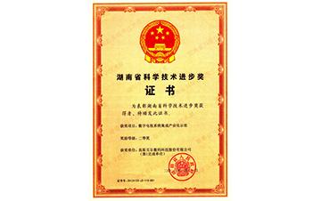2013省科学进步奖