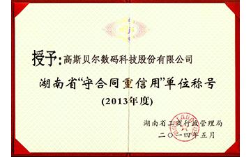 2013年度守合同重信用