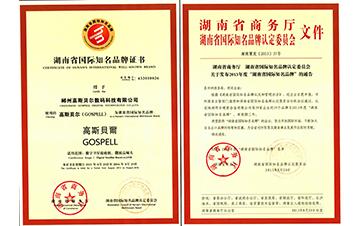 2013省国际知省品牌