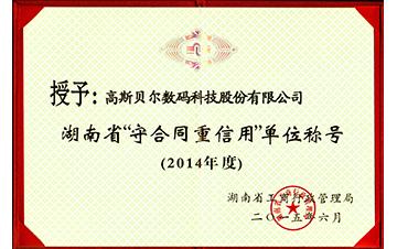 2014年度守合同重信用