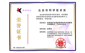 Beijing Science and Technology Award(Third Prize)