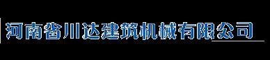 河南省川达建筑机械有限公司