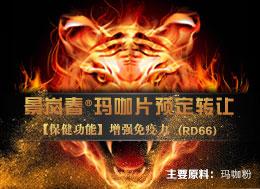 RD66景岚春®玛咖片预定转让产品推荐