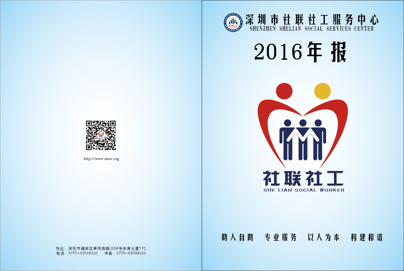 2016年年度工作报告
