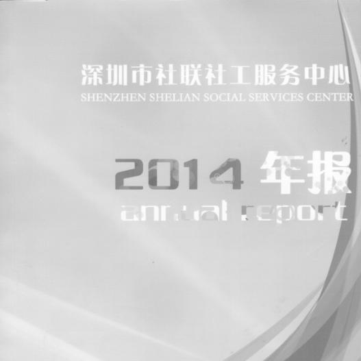 2014年年度工作报告