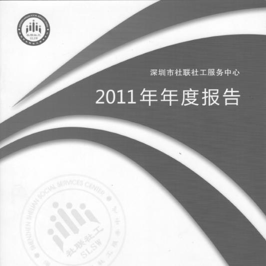 2011年年度工作报告