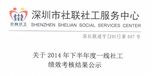 关于2014年下半年度一线社工绩效考核结果公示