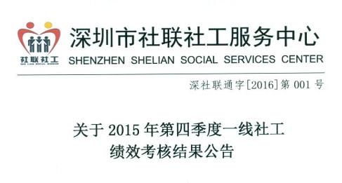 关于2015年第四季度一线社工绩效考核结果公告